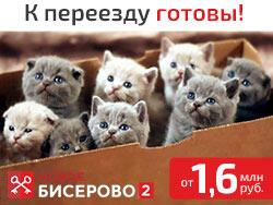 ЖК «Новое бисерово-2» К переезду готовы? Квартиры в